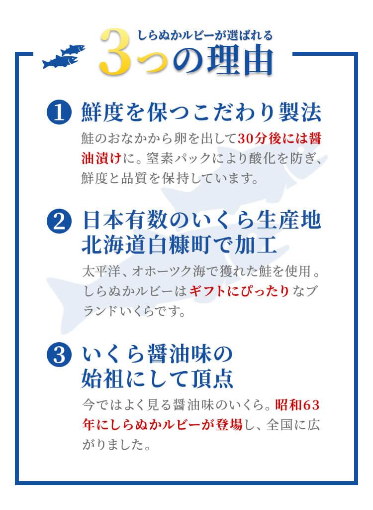 しらぬかルビーが選ばれる3つの理由①線度を保つこだわり製法②日本有数のいくら生産地北海道白糠町で加工③いくら醤油味の始祖にして頂点